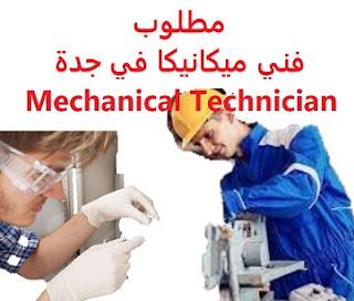 وظائف السعودية مطلوب فني ميكانيكا في جدة Mechanical Technician
