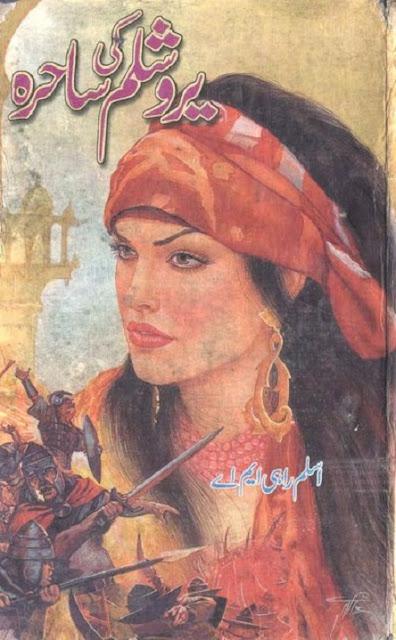 yaroshalam-ki-sahira-novel-pdf-download