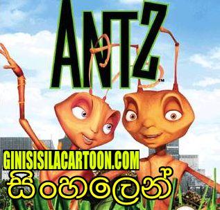 Sinhala Dubbed - ANTZ