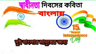 Independence Day Bengali Poem (স্বাধীনতা দিবসের কবিতা)