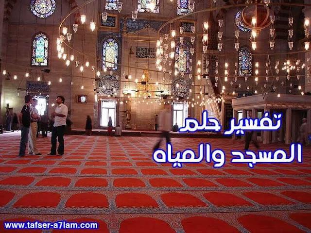 تفسير حلم المسجد والمياه