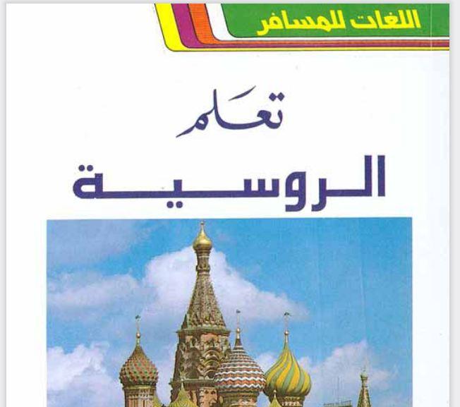 تحميل كتاب كيف تتعلم اللغة الروسية بدون معلم ؟