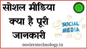 सोशल मीडिया क्या हैं पूरी जानकारी | by- moderntechnology.in