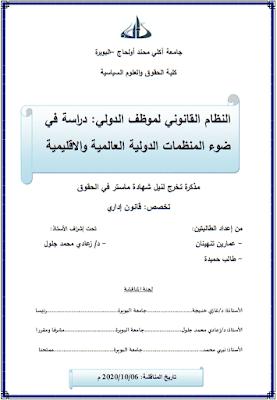 مذكرة ماستر: النظام القانوني لموظف الدولي (دراسة في ضوء المنظمات الدولية العالمية والإقليمية) PDF
