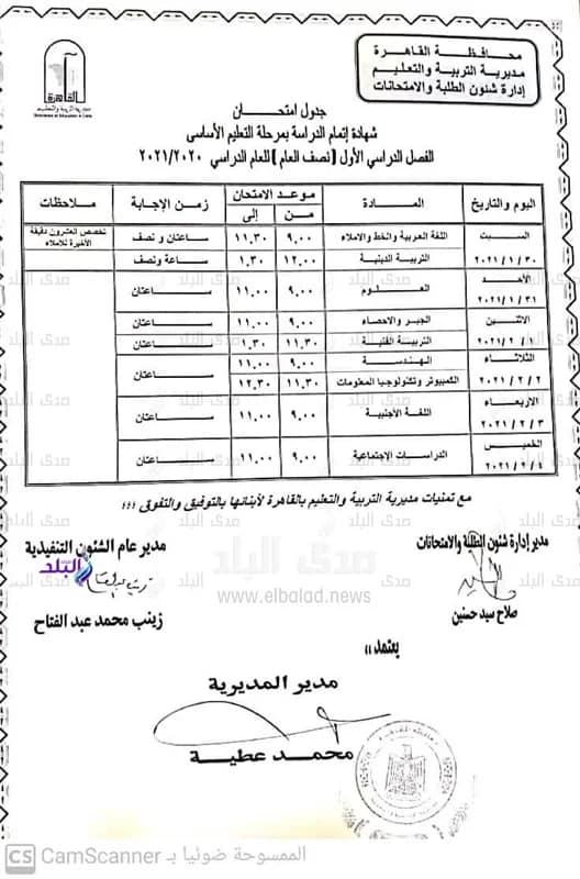 جدول امتحانات الشهادة الاعدادية محافظة القاهرة نصف العام 2021