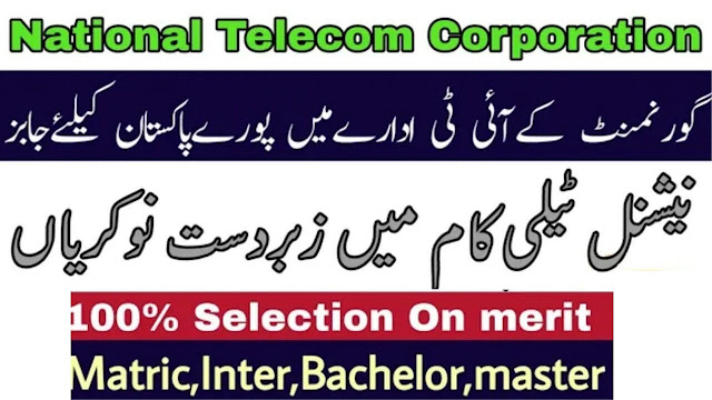 National Telecommunication Corporation Jobs 2020 Apply Now