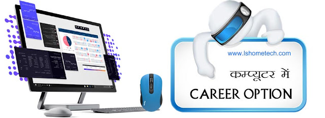 Career in Computer