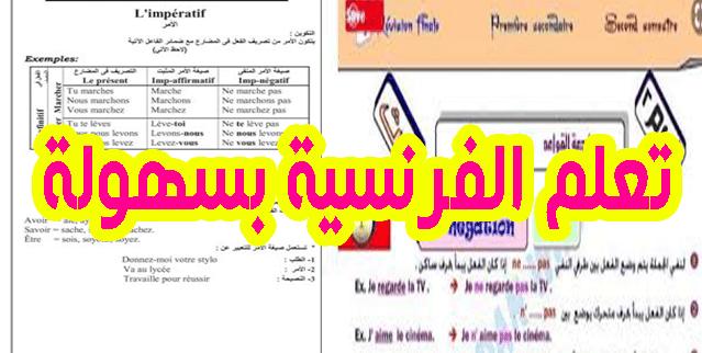 تحميل PDF: شرح جميع قواعد اللغة الفرنسية بالعربية