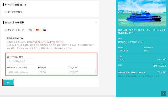 KKday予約手順【4-3】注文者情報・旅客情報と希望時間の設定・決済をする