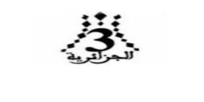 تردد قناة الجزائرية الرياضية,الثالثة, الارضية,القنوات الجديد اليوم