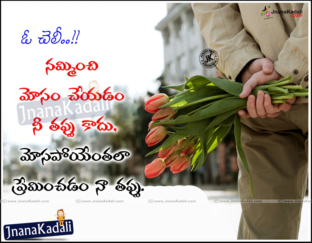 Love Failure Quotes Neglegence Quotes And Sad Love Quotes With Hd Images Jnana Kadali Com Telugu Quotes English Quotes Hindi Quotes Tamil Quotes Dharmasandehalu