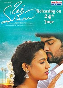 Watch Oka Manasu (2016) DVDScr Telugu Full Movie Watch Online Free Download