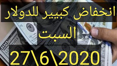 سعر الدولار في السودان اليوم السبت 27/6/2020