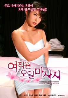 [ญี่ปุ่น18+] Female Office Worker's Sexual Massage Experience (2017) [Soundtrack]