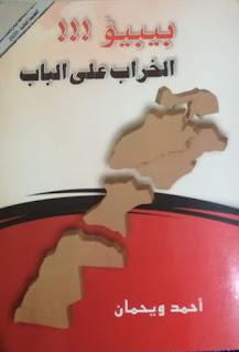 تحميل كتاب بيبيو الخراب على الباب pdf أحمد ويحمان