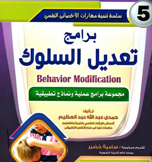 كتاب برامج تعديل السلوك pdf تحميل برامج تعديل السلوك وتنمية المهارات