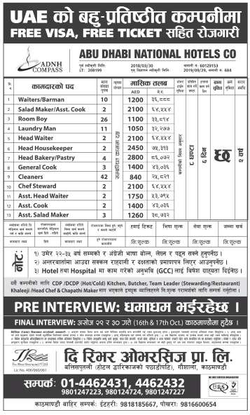 Jobs in UAE for Nepali, Salary Rs 86,072