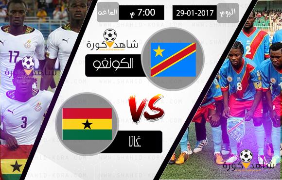 نتيجة مباراة غانا وجمهورية الكونغو اليوم بتاريخ 29-01-2017 كأس الأمم الأفريقية