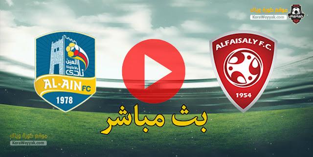 نتيجة مباراة العين السعودي والفيصلي اليوم 5 مارس 2021 في الدوري السعودي