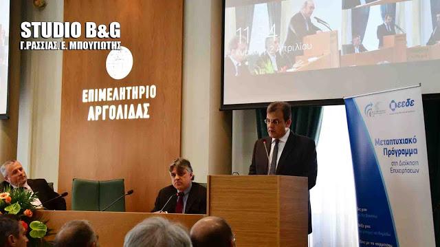 Σεμινάριο επαναπιστοποίησης γνώσεων ασφαλιστικών διαμεσολαβητών στο Επιμελητήριο Αργολίδας