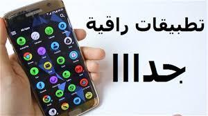 تعرف على أفضل 20 تطبيق لهواتف الاندرويد لسنة 2019 ستعجبك كثيرا
