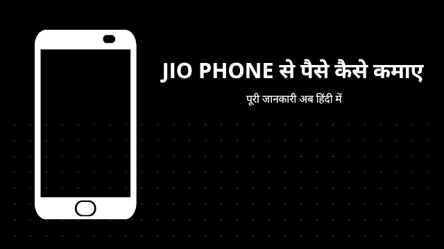 2020 में Jio Phone Se Paise Kaise Kamaye