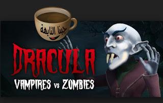 تحميل العاب اكشن برابط واحد مباشر- تحميل لعبة مصاصي الدماء  Vampires vs. Zombie