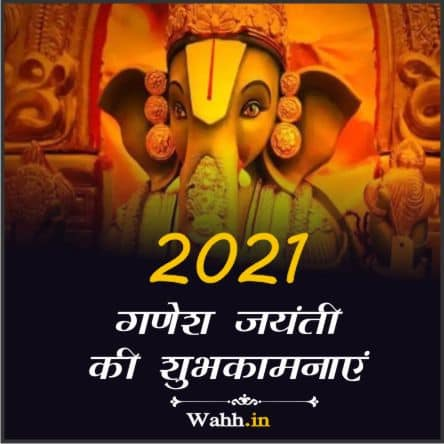 2021-Happy-Ganesha-Jayanti-Wishes