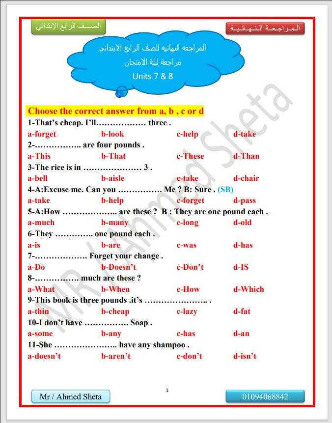 مراجعة لغة انجليزية اختيار من متعدد بالإجابات الوحدتين (7-8) الصف الرابع الابتدائي الترم الثانى 2021 مستر أحمد شتا