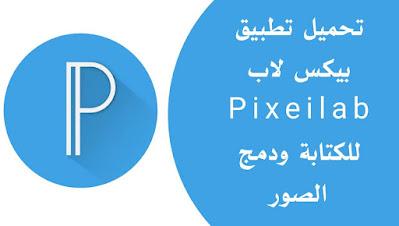 تحميل برنامج بيكس لاب PixelLab للكتابة و دمج الصور باحترافية