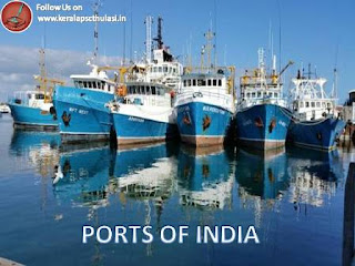 Top 13 Ports of India That You Must Know- Today' GK- Kerala PSC Thulasi.