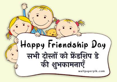 friendship day shayari images download