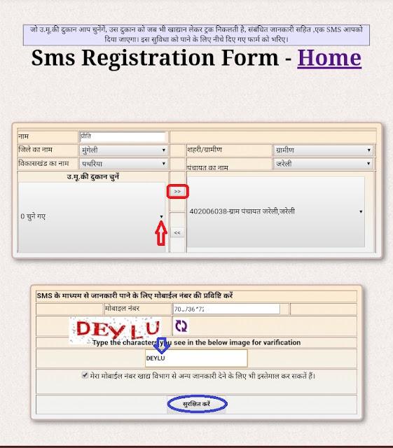 CG Khadya विभाग में अपना Moblie No.Registerd कैसे करें।छत्तीसगढ़ शा.उ.मु.की दुकान में Moblie No.रजिस्टर्ड कैसे करें।  CG Khadya Full Detail 2021-22