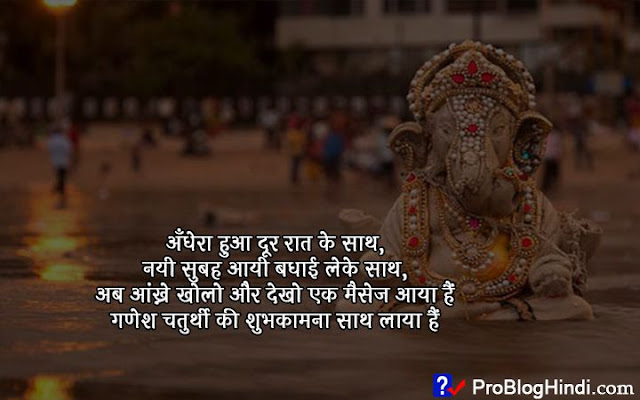 ganesh chaturthi wishes gif