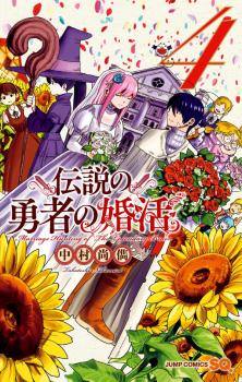 Densetsu no Yuusha no Konkatsu Manga