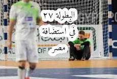 كأس العالم لكرة اليد باستضافة مصر handball 2021