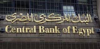 البنك المركزي المصري يبقي أسعار الفائدة دون تغيير خلال شهر مايو