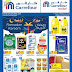 Carrefour Kuwait - Ramadan Offers
