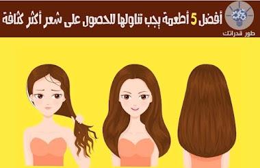 أفضل 5 أطعمة يجب تناولها للحصول على شعر أكثر كثافة