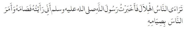 Manusia sedang memperhatikan hilal. Lalu aku mengabarkan kepada Rasulullah shallallahu 'alaihi wa sallam bahwa aku telah melihat hilal. Kemudian beliau berpuasa dan memerintahkan kaum muslimin untuk berpuasa