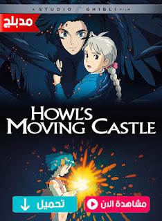 مشاهدة وتحميل فيلم قلعة هاول المتحركة Howl's Moving Castle 2004 مدبلج عربي