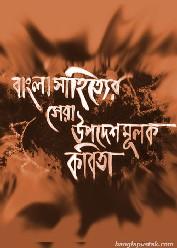 বাংলা সাহিত্যের সেরা উপদেশমূলক কবিতা