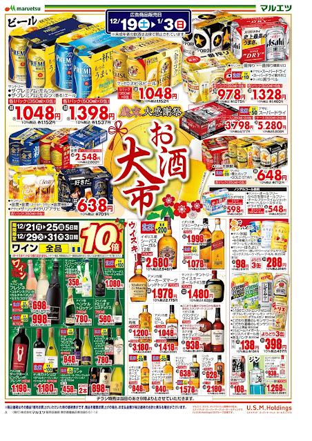 12月19日〜1月3日 チラシ情報 マルエツ/越谷レイクタウン店