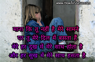 Shayari Hindi Dil ko Chu jane wali or status