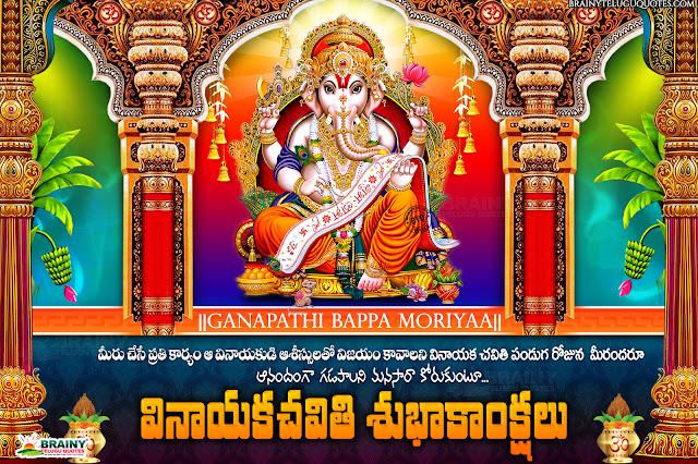 happy ganesh chaturthi greetings in telugu, vinayaka chavithi greetings in telugu, vinayaka chavithi subhakankshalu in telugu