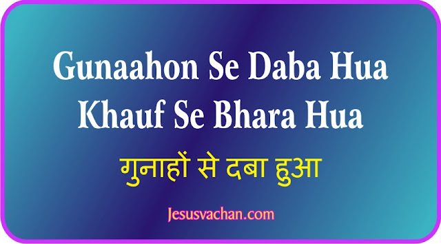 Hindi christian song, Jesus song, Hindi Jesus song, Yeshu masih, Yeshu Masih ke geet, yeshu ke gane, hindi worship songs