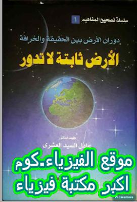 تحميل كتاب الارض ثابتة لا تدور pdf برابط مباشر- عادل السيد العشري