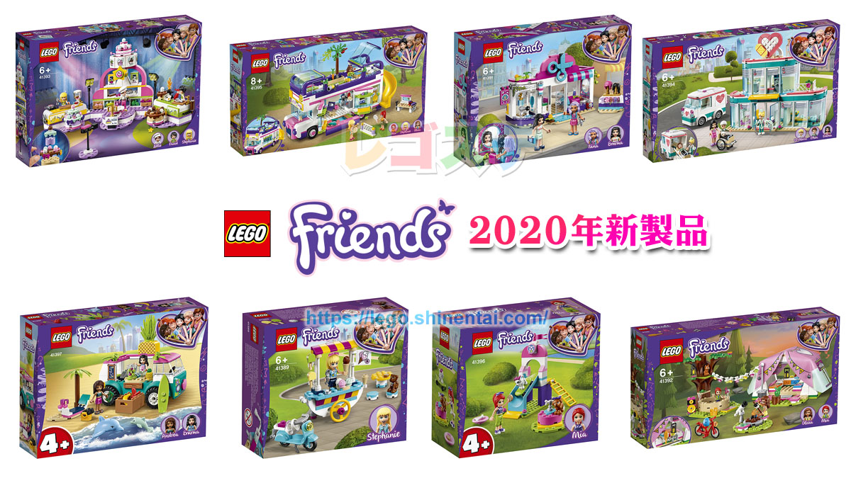 2020年版LEGOフレンズ新製品公式画像公開:2019年末発売濃厚:女子はみんな大好き定番シリーズ