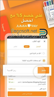 تحميل تطبيق jumia للاندرويد