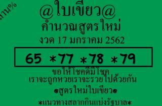 Thai Lottery Last Guidelines